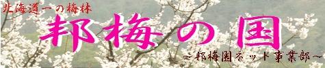houbainokuni_229269000.jpg
